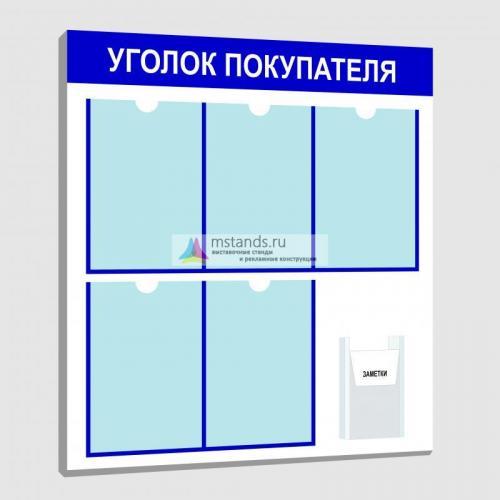 Настенный информационный стенд с объемным карманом